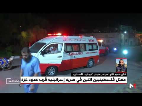 شاهد  مقتل فلسطينيين اثنين إثر ضربة إسرائيلية قرب الحدود مع غزة