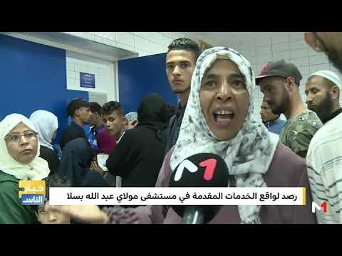 شاهد واقع الخدمات في مستشفى مولاي عبد الله بسلا