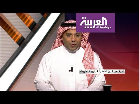 شاهد  الكويت تستنكر إساءة قناة المنارة اللبنانية لـ أمير الكويت
