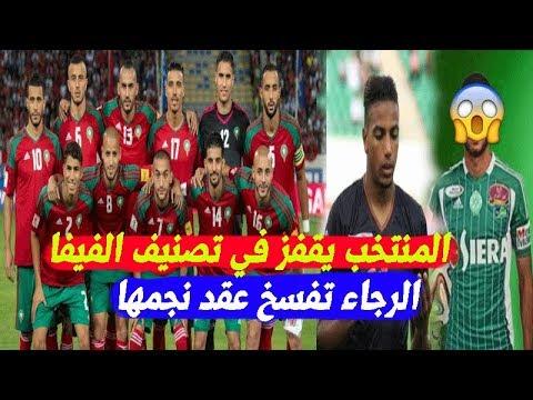 شاهد المنتخب المغربي يقفز في تصنيف الفيفا الأخير
