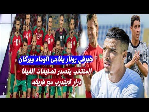 شاهد التصنيف الجديد للمنتخب المغربي ودرار غير مرغوب فيه