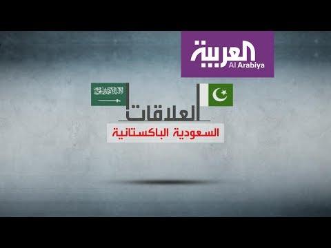 شاهد   العلاقات التاريخية التي تجمع بين السعودية