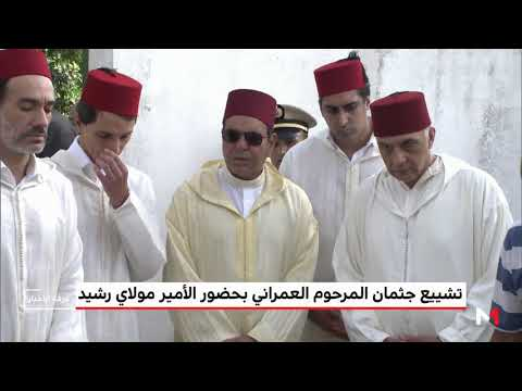 شاهد  تشييع جثمان محمد كريم العمراني إلى مثواه الأخير