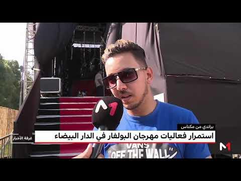 مهرجان لبولفار يواصل فعالياته في الدار البيضاء