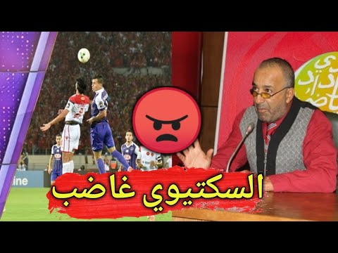 شاهد السكيتيوي يُهاجم بعض الإعلاميين المغاربة عقب إقصاء الوداد