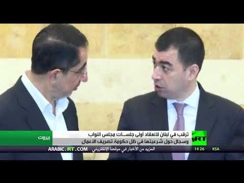 شاهد لبنان في انتظار أولى جلسات البرلمان