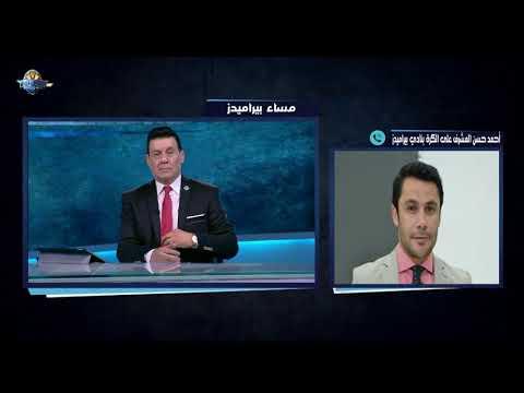 شاهد أحمد حسن يُعلّق على انسحاب آل شيخ مِن الاستثمار في مصر