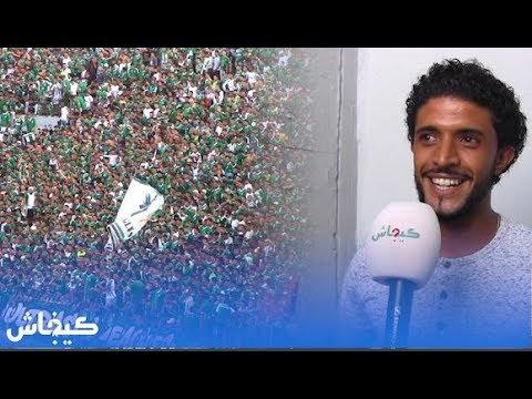 شاهد الفنان الكوميدي علي الكروتي يُشيد بأداء الرجاء خلال الموسم الحالي