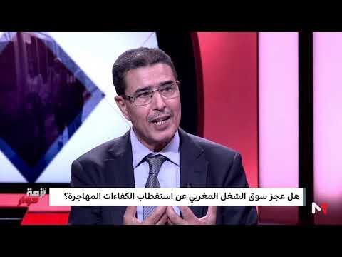 شاهد حسين ساف يكشف قدرات سوق العمل المغربي في جذب الكفاءات المهاجرة