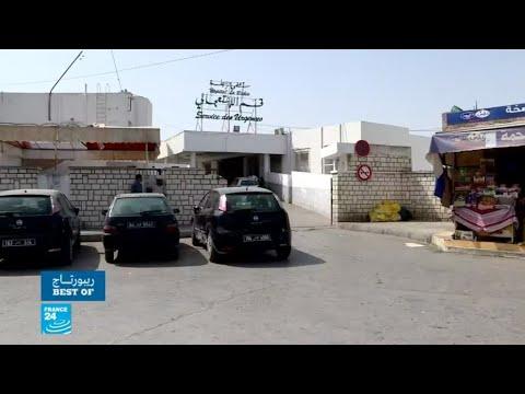 شاهد هجرة أعداد غير مسبوقة من الأطباء في تونس