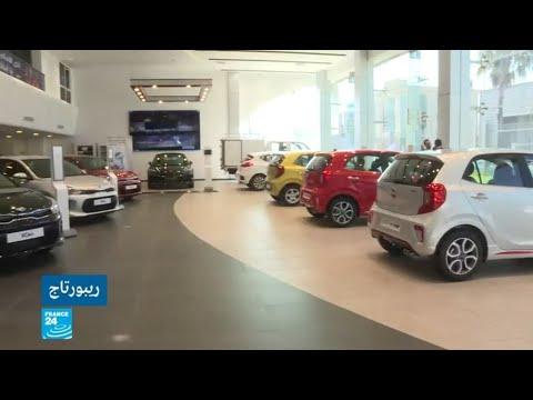 بالفيديومبيعات السيارات في تونس تشهد تراجعًا في النصف الأول من 2018