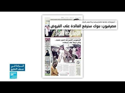 شاهد توقعات برفع البنوك سعر الفائدة على القروض في الإمارات