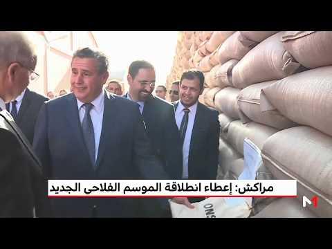 عزيز أخنوش يُعلن انطلاق الموسم الفلاحي 20182019 في المغرب