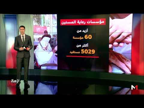 تحولات ديموغرافية تُشير إلى ارتفاع نسبة المسنين في المغرب