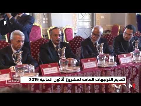 شاهد وزير الاقتصاد المغربي يُقدم عرضًا بشأن التوجهات العامة لمشروع قانون المالية 2019