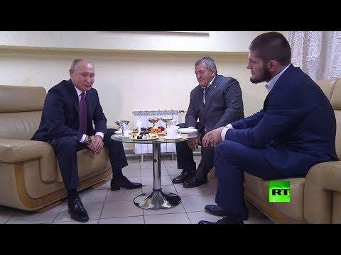 شاهد الرئيس بوتين يلتقي حبيب محمدوف ويهنئه على التتويج بلقب ufc
