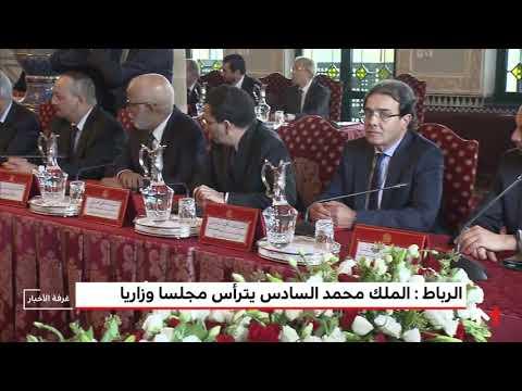 شاهد الملك محمد السادس يترأس مجلسًا وزاريًا