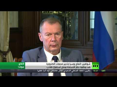 شاهد  شولغين يؤكّد أن اتهام روسيا بتدبير هجمات إلكترونية استفزاز فادح