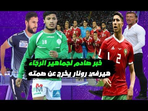 شاهد تفاصيل غياب اللاعب حافيضي عن المنتخب المغربي