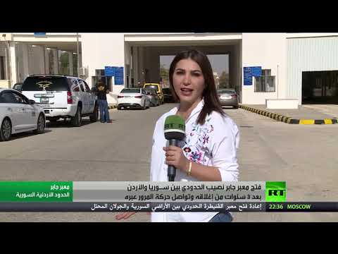 شاهد تواصل حركة المسافرين في معبر نصيب جابر على الحدود الأردنية السورية