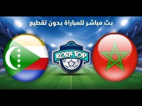 شاهد  بث مباشر لمبارة المنتخب المغربي أمام جزر القمر