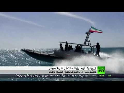 شاهد إيران تؤكّد أن الرئيس الأميركي لا يستطيع تخفيض أسعار النفط بالقوة
