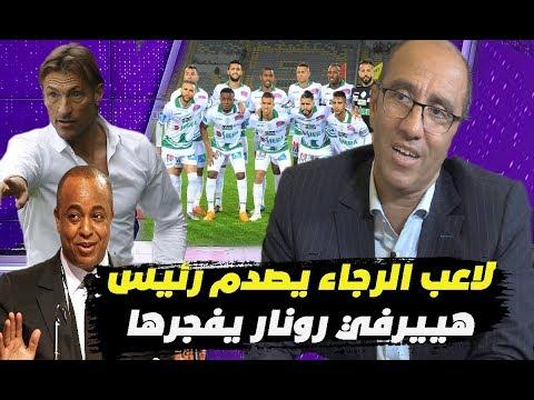شاهد أخبار مغربية مثيرة ورونار يفجِّر مفاجأة جديدة