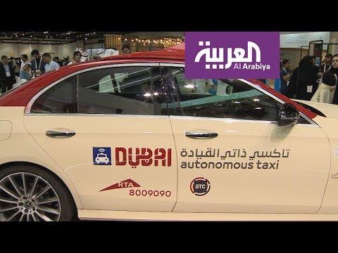 شاهد أوّل تاكسي ذاتي القيادة قريبًا في دبي