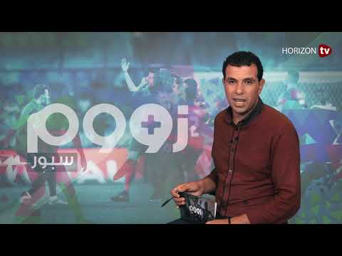 شاهد برنامج زوم  يُناقش الحضور الباهث للمنتخب المغربي أمام جزر القمر