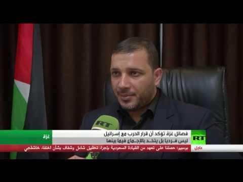 شاهد فصائل غزة تؤكد أن قرار الحرب جماعيًا