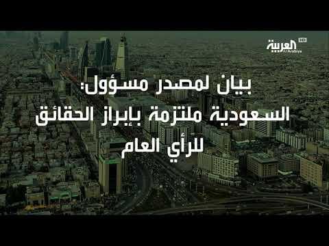 شاهد  السعودية تعلن جميع الحقائق في  قضية وفاة خاشقجي