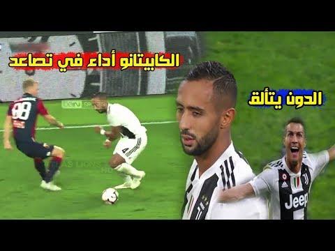 المهدي بن عطية يتألق في مباراة يوفنتوس وجنوى