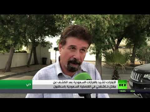دول عربية تعلن دعمها الكامل للسعودية بينها الإمارات ومصر