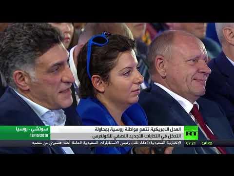 اتهام روسية بالتدخل في انتخابات الكونغرس المُقبلة