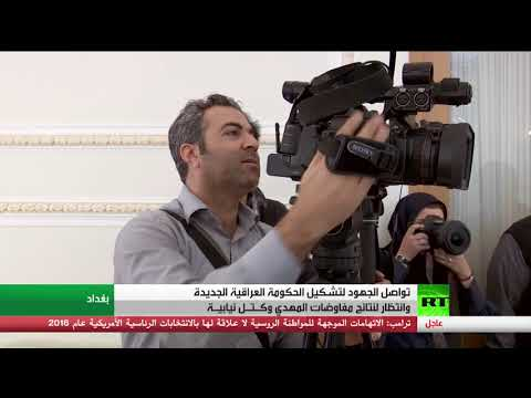 جهود تشكيل الحكومة العراقية الجديدة