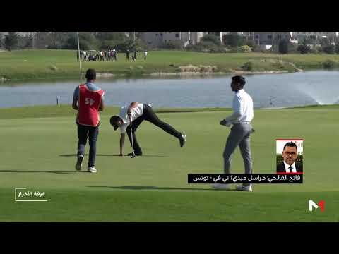 شاهد  المنتخب المغربي يُتوج بالبطولة العربية للغولف