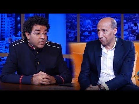 شاهد سعيد عويطة يكشف للعشابي سبب فشله في الانتخابات