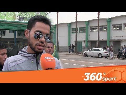 شاهد غضب جماهير الرجاء بسبب غلاء تذاكر مباراة إنيمبا
