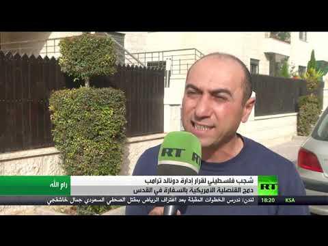 شجب فلسطيني للإجراءات الأميركية في القدس