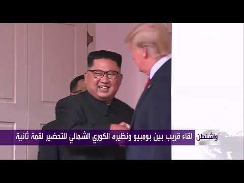 لقاء قريب بين بومبيو ونظيره الكوري الشمالي للتحضير لقمة ثانية