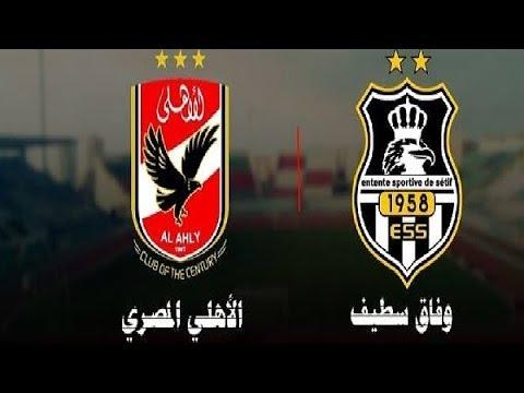 بث مباشر لمباراة الأهلي المصري ووفاق سطيف الجزائري