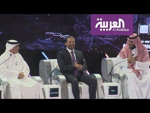 أجواء حماسية ومرحة خلال جلسة ولي العهد السعودي في مؤتمر الاستثمار