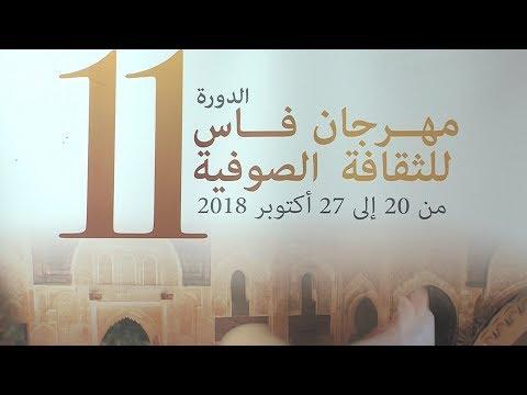 شاهد اختتام فعاليات الدورة الـ 11 لمهرجان فاس للثقافة الصوفية حضور التصوف