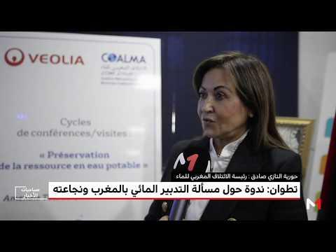 شاهد دورة بشأن مسألة التدبير المائي في المغرب
