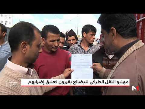 شاهد مهنيو النقل الطرقي للبضائع يقررون تعليق إضرابهم