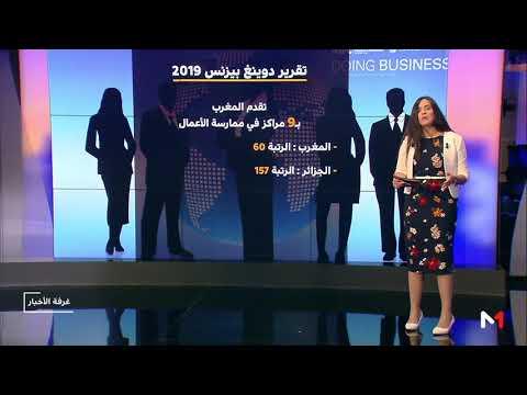 شاهد المغرب يحقّق تقدمًا بـ9 مراكز في ممارسة الأعمال