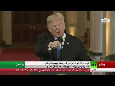 ترامب يوبِّخ إعلاميا بكلمات نابية في مؤتمر صحافي