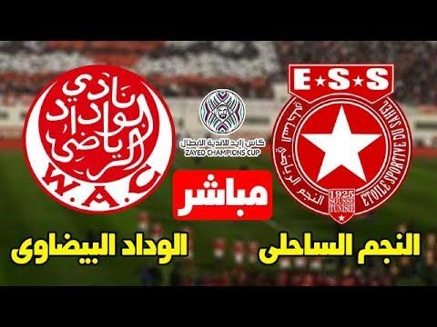 شاهد بث مباشر لمباراة الوداد ضد النجم الساحلي التونسي