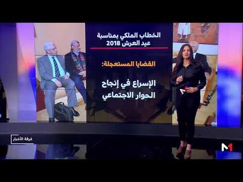 الملك محمد السادس يدعو لإعادة هيكلة سياسات الدعم والحماية الاجتماعية