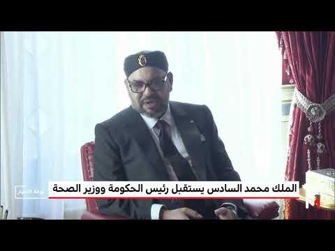 الملك محمد السادس يستقبل رئيس الحكومة ووزير الصحة داخل القصر الملكي